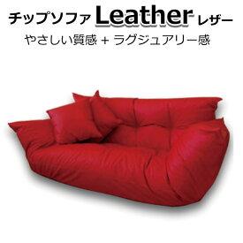 チップソファ チップカウチ 合皮レザー ブラウン アイボリー ブラック レッド 代引き不可 送料中 mt-009-chipcouch_leather