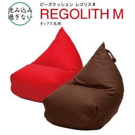ビーズクッション レゴリス オックス生地 綿100% ブラウン ベージュ グリーン レッド 代引き不可 送料A mt-005-regolith_ox