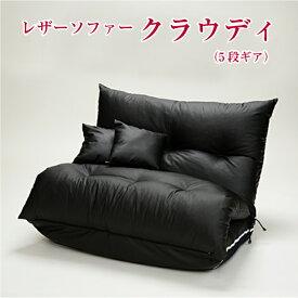 レザーソファ クラウディ 合皮レザー アイボリー ブラウン ブラック 5段ギア ウレタンフォーム チップウレタン 代引き不可 送料D mt-019-クラウディ_leather