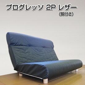 プログレッソ 2P 脚付 レザー 合皮 アイボリー ブラック 代引き不可 送料E mt-047-2P_脚付_leather