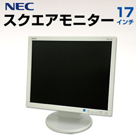 【中古】 NEC 17インチ スクエアモニター ディスプレイ モニター PCモニター LCD-172VXM LCD-AS172M pc-001-02