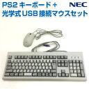 【中古】 NEC PS/2接続 キーボード USB接続 光学式 マウス セット pc-001-03