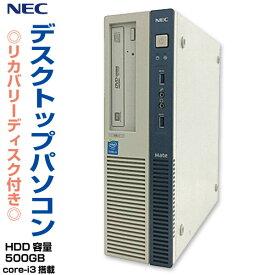 【中古】 NEC デスクトップ パソコン core-i3 リカバリーディスク付 Win8 4GB 500GB MK35LB-J pc-001-04