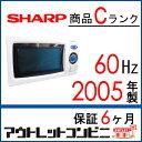 60Hz 電子レンジ r-sh-4017[2005年製 Cランク]RE-T13-W6P SHARP シャープ{[西日本 電子レンジ 中古 電子レンジ 60hz][レ60Hz]【RCP】【…
