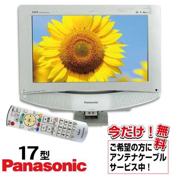 【中古】 【スタンド非純正品】 Panasonic パナソニック VIERA ビエラ 液晶テレビ 17型 17インチ 地デジのみ TH-L17X8PS tv-087-j1728