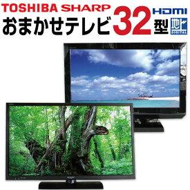 【中古】 【当店おまかせ】 TOSHIBA 東芝 SHARP シャープ 液晶テレビ 32インチ 2009〜2015年製 地デジ BS/CS CorDランク tv-omk03-1
