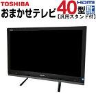 【中古】 【汎用スタンド付】 【当店おまかせ】 TOSHIBA 東芝 液晶テレビ 40インチ 地デジ BS/CS CorDランク Bサイズ tv-omk04-2
