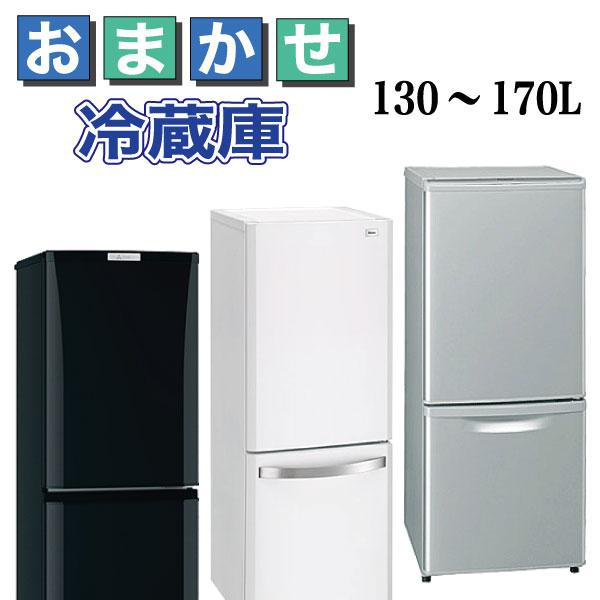 【中古】【送料無料】 SANYO 三洋 サンヨー SHARP シャープ メーカー おまかせ 冷蔵庫 2ドア 130-170L 2008〜2011年製 Cサイズ omk-k j1434-08-11