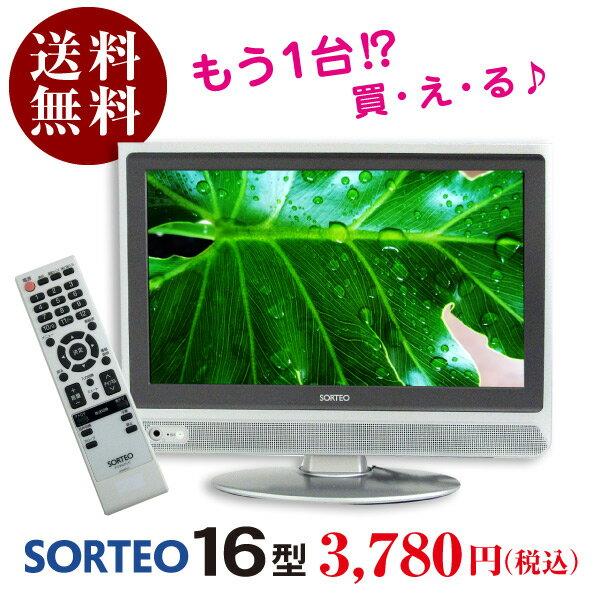【中古】【送料無料】 MITANI 三谷商事 SORTEO ソルティオ 液晶テレビ シルバー 16型 16インチ 地デジ M16D-1 j2118 tv-237