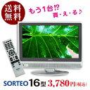 【中古】 MITANI 三谷商事 SORTEO ソルティオ 液晶テレビ シルバー 16型 16インチ 地デジ M16D-1 j2118 tv-237