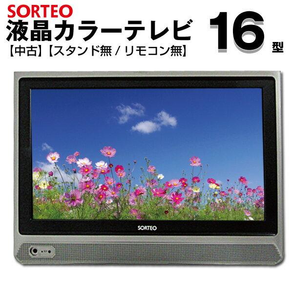 【中古】 【スタンド無】 MITANI 三谷商事 SORTEO ソルティオ 液晶テレビ 16型 16インチ 地デジ BS/CS M16D-100 tv-238 j2119-x