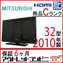 【中古】 MITSUBISHI 三菱 REAL リアル 液晶テレビ 32型 32インチ 地デジ LCD-32H5BX tv-240 j2121