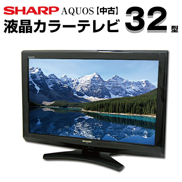 【中古】 SHARP シャープ AQUOS アクオス 液晶テレビ 32型 32インチ 地デジ BS CS 2011年製 Cランク LC-32E9 tv-281