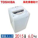 【中古】 TOSHIBA 東芝 全自動洗濯機 2015年製 6.0kg Cランク Cサイズ AW-6G2(W) w-to-1331