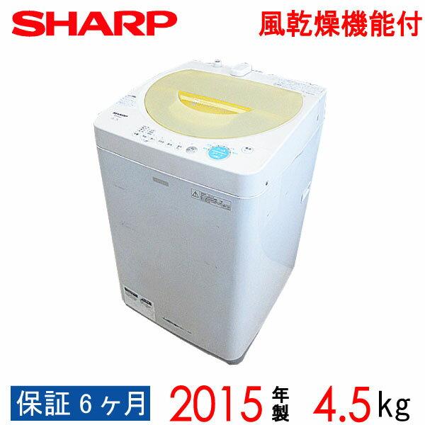 【中古】 SHARP シャープ 全自動洗濯機 2015年製 4.5kg Cランク Bサイズ ES-FG44 w-sh-4248