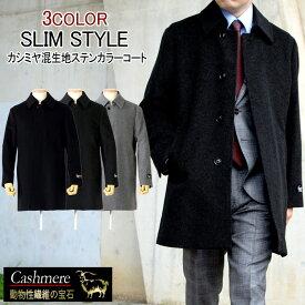 カシミヤ コート ステンカラーコート カシミヤブレンド ビジネスコート 3color S M L LL 3LL メンズコート カシミア