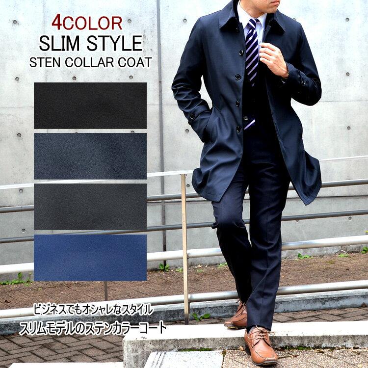 ステンカラービジネスコート スリムモデル(無地)中綿ライナー(取り外し可能)&撥水加工 3color ネイビー/ブラック/チャコールグレー S/M/L/LL/3L