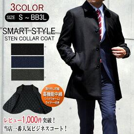 ステンカラーコート メンズ コート ビジネス ボンディング素材 無地 中綿ライナー(取り外し可能)撥水加工 ブラック グレー ダークネイビー S M L LL 3L BB体 ビジネスコート スプリングコート