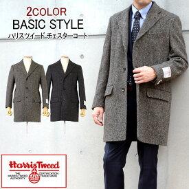 ハリスツイード Harris Tweed ステンカラーコート ウールコート ビジネスコート メンズコート M L LL 3L