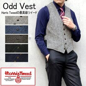 ハリスツイード ベスト ジレ 英国最高級生地ハリス・ツイード使用 WOOL100% Harris Tweed オッドベスト