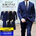 スーツ メンズ スリム ビジネススーツ 2ツボタン ストレッチ素材 メンズスーツ ご家庭で洗濯可能なスラックスY体 A体 AB体 2つボタンスーツ
