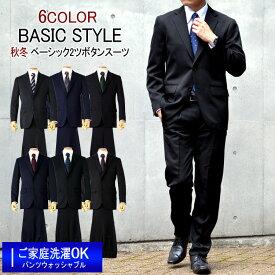 スーツ メンズ ビジネススーツ 2ツボタン 秋冬 メンズスーツ ベーシックスタイル ご家庭で洗濯可能なスラックス A体 AB体 BB体 2つボタンスーツ