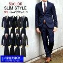 スーツ メンズ スリム ビジネススーツ 2ツボタン 秋冬 メンズスーツ ご家庭で洗濯可能なスラックス Y体 A体 AB体 2つボタンスーツ