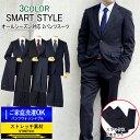 スーツ 2パンツスーツ メンズスーツ ストレッチ素材 オールシーズン 家庭で洗えるスラックス スマートモデル A体 AB体…