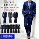 スーツ 秋冬メンズスーツ スリムスタイル ご家庭で洗濯可能なスラックス Y体 A体 AB体 2ツボタンスーツ ビジネススーツ