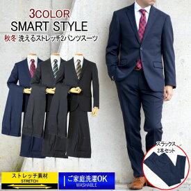 スーツ 2パンツスーツ メンズスーツ ストレッチ素材 オールシーズン 家庭で洗える スマートモデル A体 AB体 BB体 2ツボタンスーツ ビジネススーツ ツーパンツスーツ