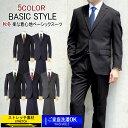 スーツ 秋冬メンズスーツ ベーシックスタイル ストレッチ素材 ご家庭で洗濯可能 5COLOR A体 AB体 BB体 2ツボタンスー…