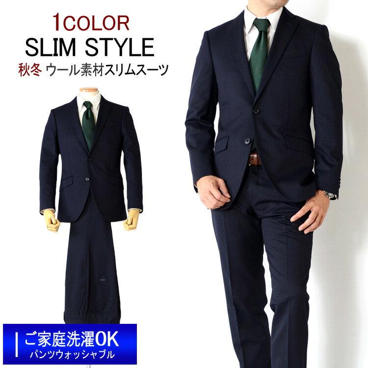 スーツ 秋冬メンズスーツ スリムスタイル WOOL混素材 ご家庭で洗濯可能なスラックス 5COLOR Y体 A体 AB体 2ツボタンスーツ ビジネススーツ