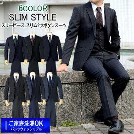 スリーピース スーツ メンズ スリム ビジネススーツ 2ツボタン 3ピーススーツ メンズスーツ スリムスーツ Y体 A体 AB体 2つボタンスーツ