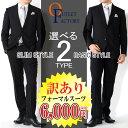 訳あり 処分価格 スーツ フォーマルスーツ 2TYPE スリム ベーシック ブラックスーツ 無地 Y体 A体 AB体 2ツボタンスーツ