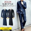 スーツ メンズスーツ デニム調生地 ストレッチニット素材 スリムスタイル 2COLOR Y体 A体 AB体 BB体 2ツボタンスーツ …