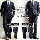 スーツ メンズスーツ 毛100% Super100's スマートスタイル ベーシックスタイル ダークネイビー グレー オールシーズ…