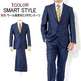 スーツ メンズ スリム ビジネススーツ 2ツボタン ウール麻素材 秋冬 メンズスーツ スマートスタイル Y体 A体 AB体 2つボタンスーツ