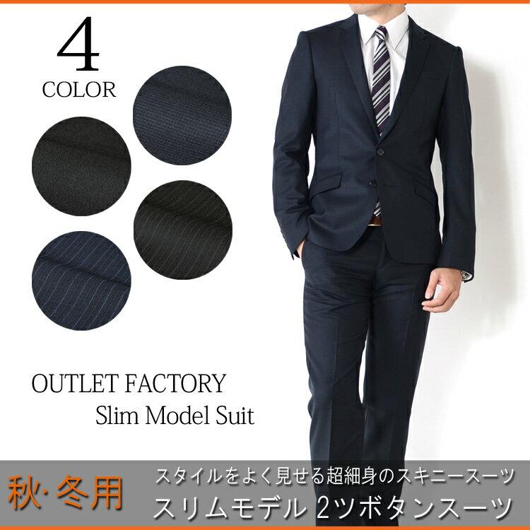 スーツ 秋冬メンズスーツ 超スリムフィットモデルスーツ 4COLOR YA体 AB体 2ツボタンスーツ ビジネススーツ