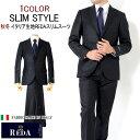 スーツ 秋冬メンズスーツ イタリア生地 REDA レダ スーツ スリムモデル A体 AB体 BB体 2ツボタンスーツ ビジネススーツ