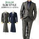 スーツ メンズスーツ 光沢素材 スリムスタイル パーティースーツ 結婚式スーツ 2ツボタンスーツ フォーマルスーツ