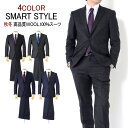 スーツ メンズスーツ スマートスタイル WOOL100%素材 4COLOR Y体 A体 AB体 2ツボタンスーツ ビジネススーツ ウール100%