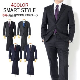 訳あり 処分価格 スーツ メンズスーツ スマートスタイル WOOL100%素材 4COLOR Y体 A体 AB体 2ツボタンスーツ ビジネススーツ ウール100%