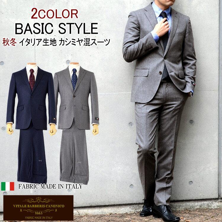 スーツ 秋冬メンズスーツ 高級イタリア生地 スリムスーツ 5color Y体 A体 AB体 BB体 2ツボタンスーツ ビジネススーツ