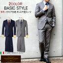 スーツ メンズ ビジネススーツ 秋冬 高級イタリア生地 CANONICO カノニコ ベーシック メンズスーツ 2ツボタン A体 AB体 BB体 ビジネススーツ