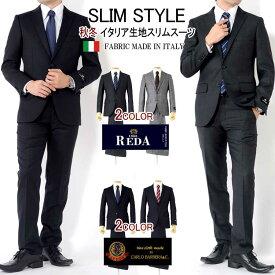 スーツ メンズ スリム ビジネススーツ イタリア生地 レダ バルベラ ウール100% 2ツボタン 秋冬 メンズスーツ Y体 A体 AB体 2つボタンスーツ スーツ