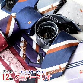 マリオネクタイ キャラクターネクタイ プレゼント ギフト 選べる12種 ドット ストライプ マリオ 父の日 バレンタイン