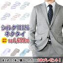 シルク100% ネクタイ まとめて買うとお買い得 ジャガード織り 選べる40種 ドット ストライプ チェック シルクネクタ…