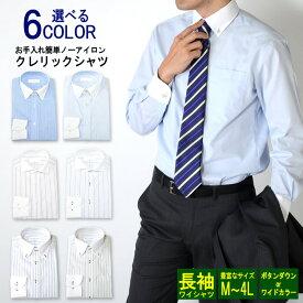 ワイシャツ メンズ 長袖 形態安定 クレリックシャツ ボタンダウン ワイドカラー 長袖 Yシャツ カッターシャツ ワイシャツ ビジネスシャツ