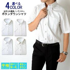 半袖ワイシャツ ボタンダウン ドゥエボットーニ Yシャツ カッターシャツ ワイシャツ ビジネスシャツ COOL BIZ クールビズ
