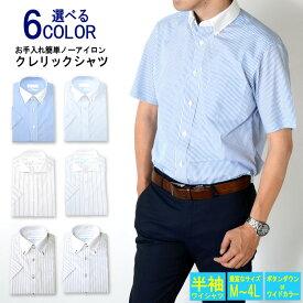 半袖ワイシャツ クレリックシャツ ボタンダウン ワイドカラー 半袖 Yシャツ カッターシャツ ワイシャツ ビジネスシャツ COOL BIZ クールビズ